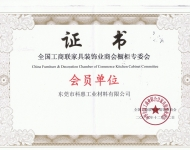 China Furniture & Decoration Chamber of Commerce Kitchen Cabiner Committee